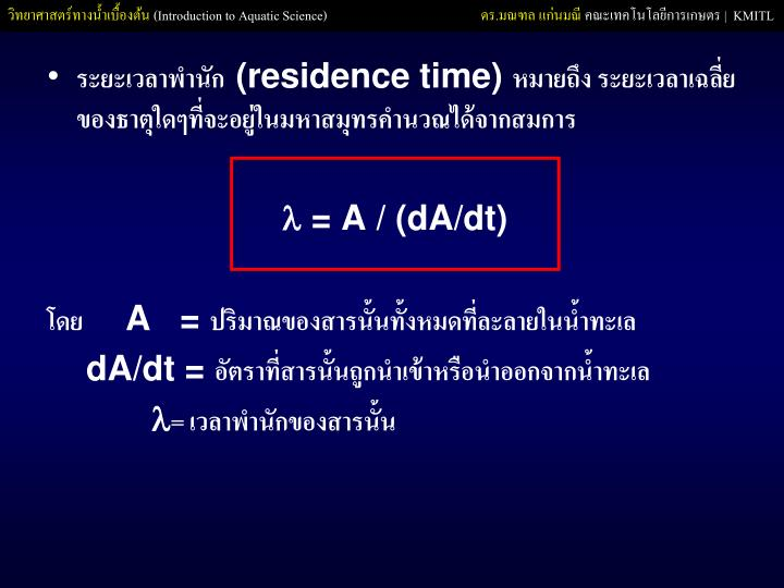 (residence time)