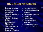 hk cell church network