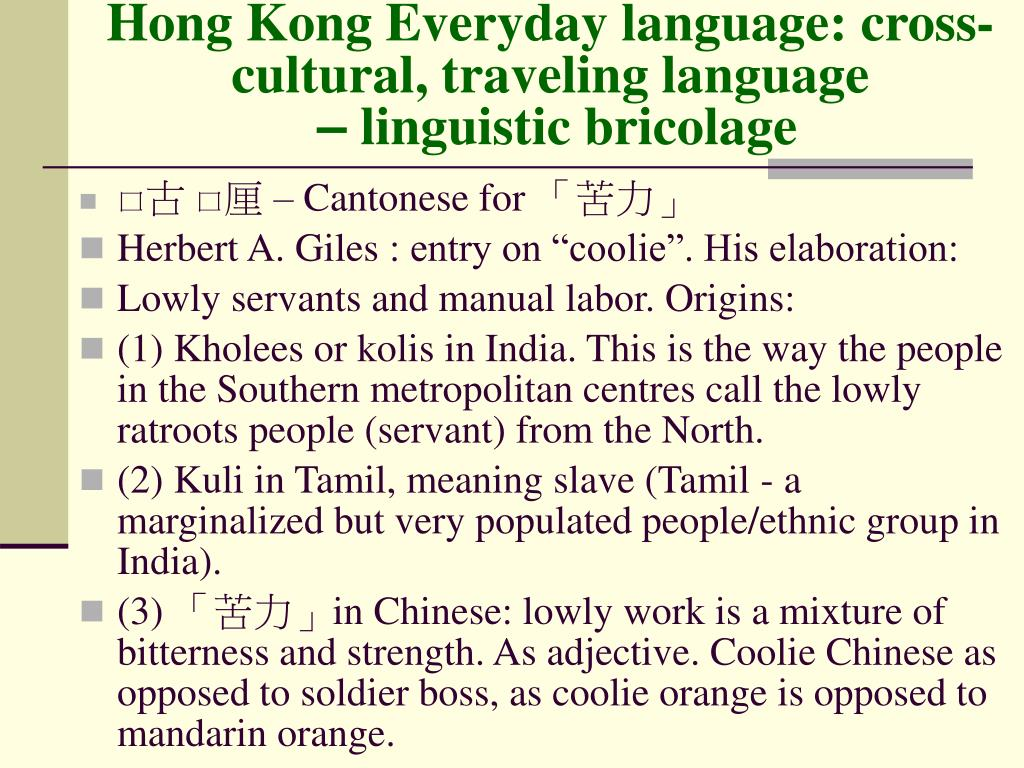 Hong Kong Everyday language: cross-cultural, traveling language
