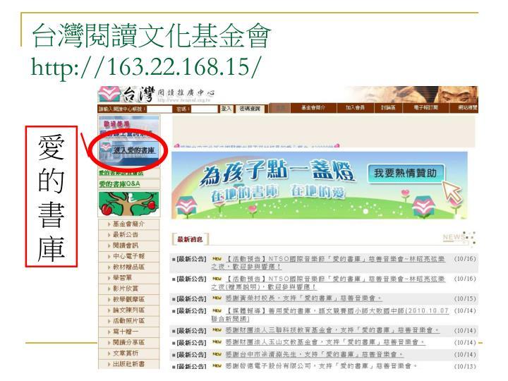 台灣閱讀文化基金會