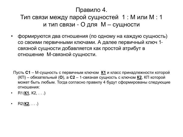 Правило 4.