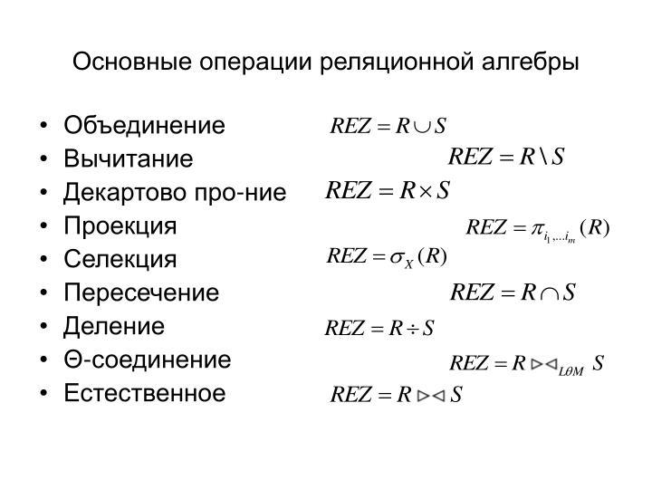 Основные операции реляционной алгебры