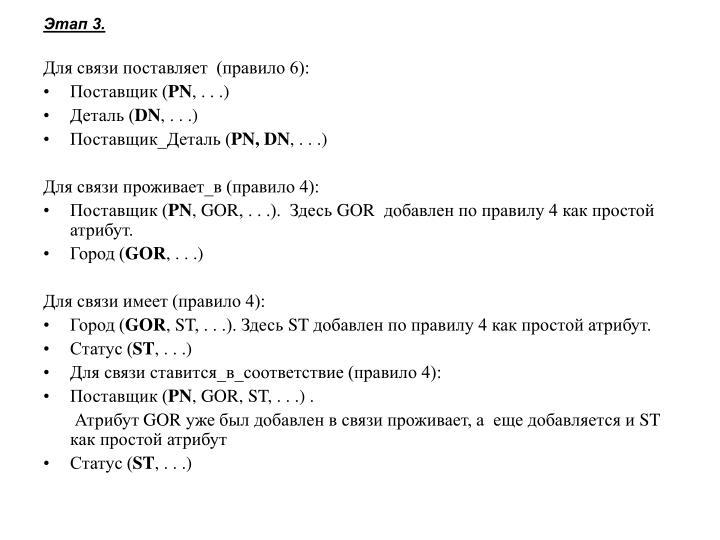 Этап 3.