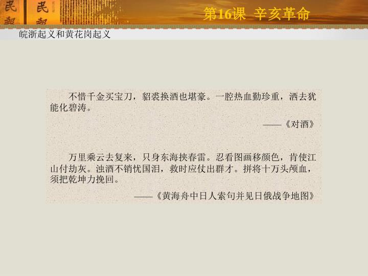 皖浙起义和黄花岗起义