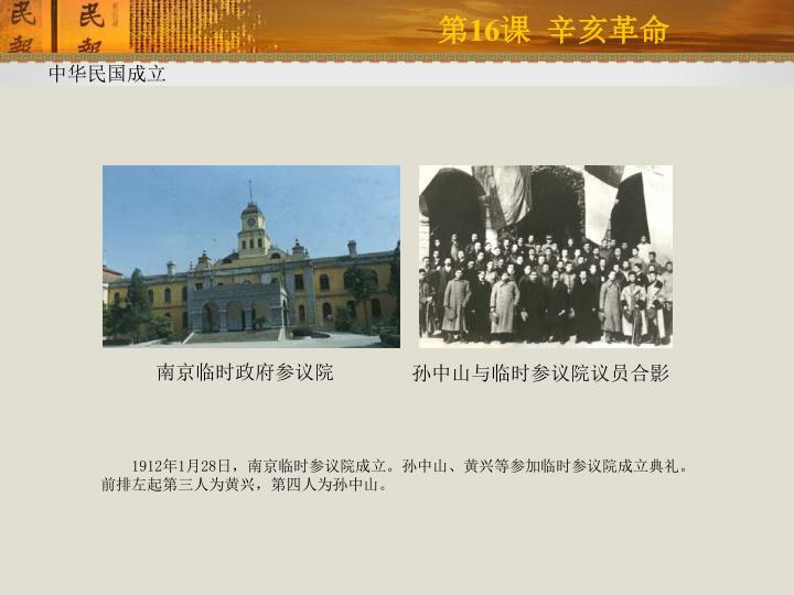 中华民国成立