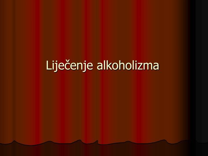 Liječenje alkoholizma