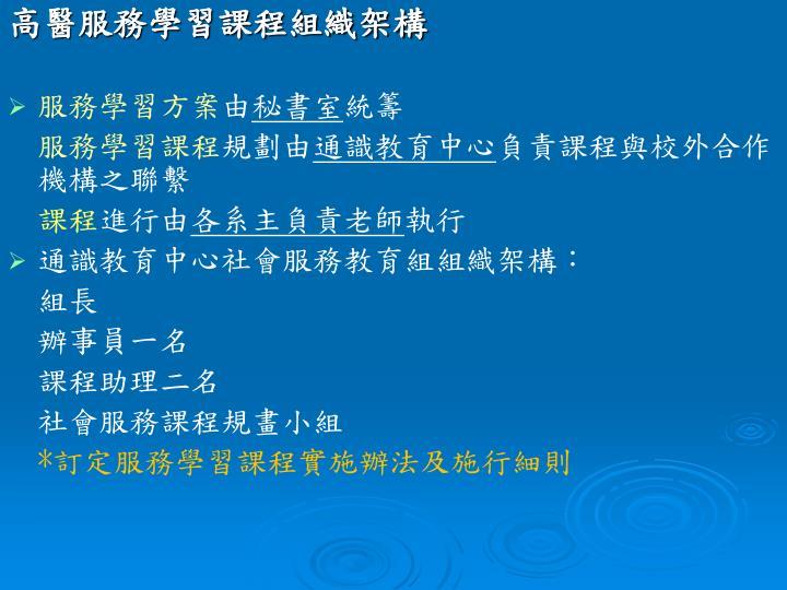 高醫服務學習課程組織架構