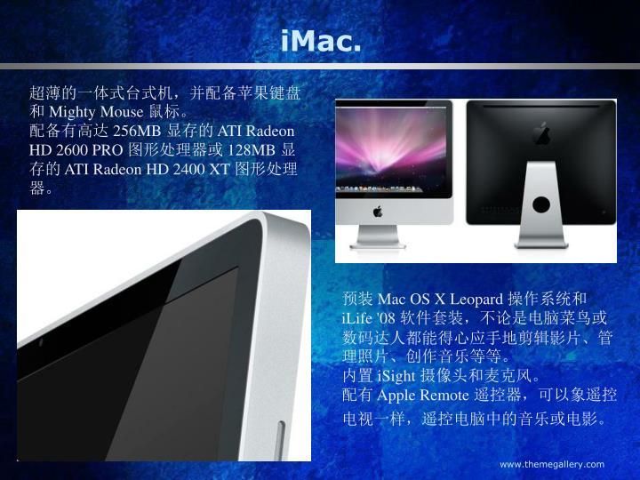 iMac.