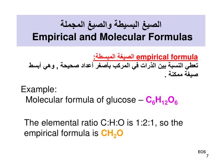 The elemental ratio C:H:O is 1:2:1, so the empirical formula is