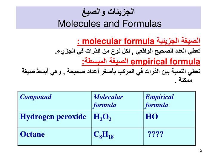 الجزيئات والصيغ