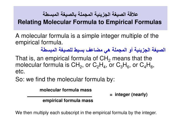 molecular formula mass