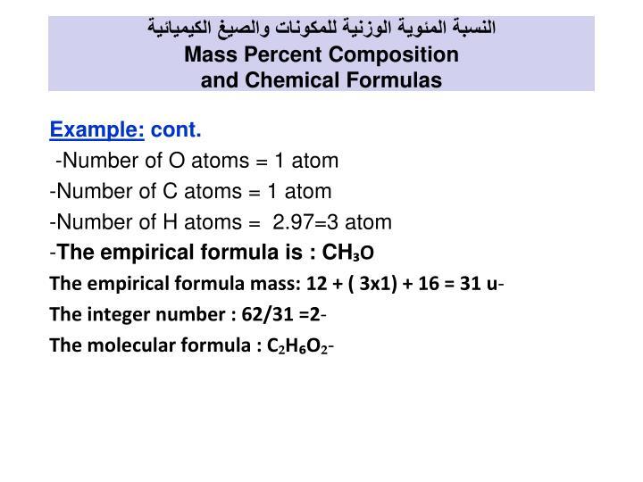 النسبة المئوية الوزنية للمكونات والصيغ الكيميائية