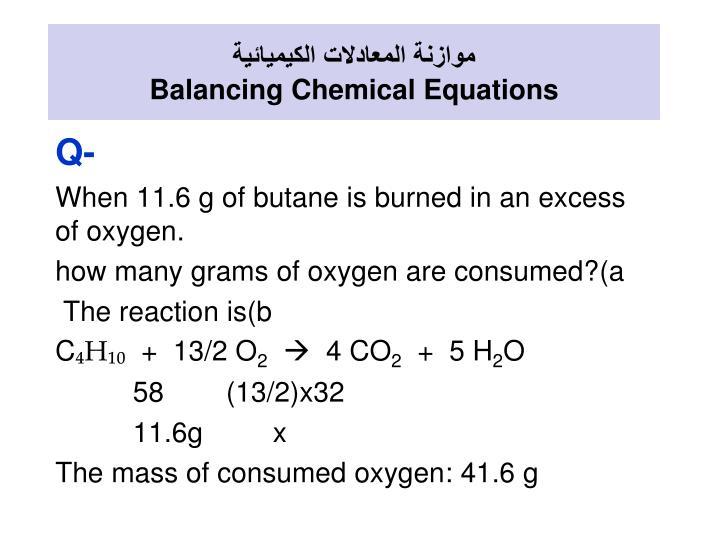 موازنة المعادلات الكيميائية
