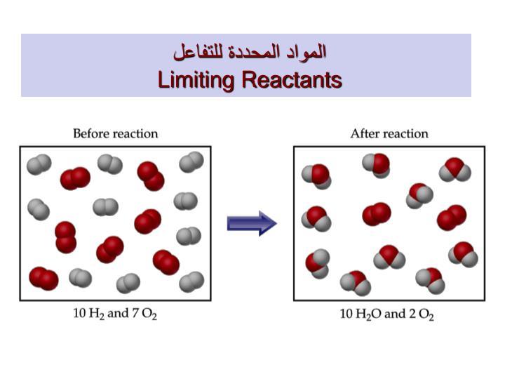 المواد المحددة للتفاعل