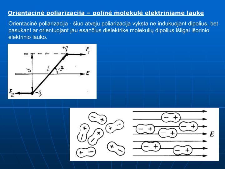 Orientacinė poliarizacija – polinė molekulė elektriniame lauke