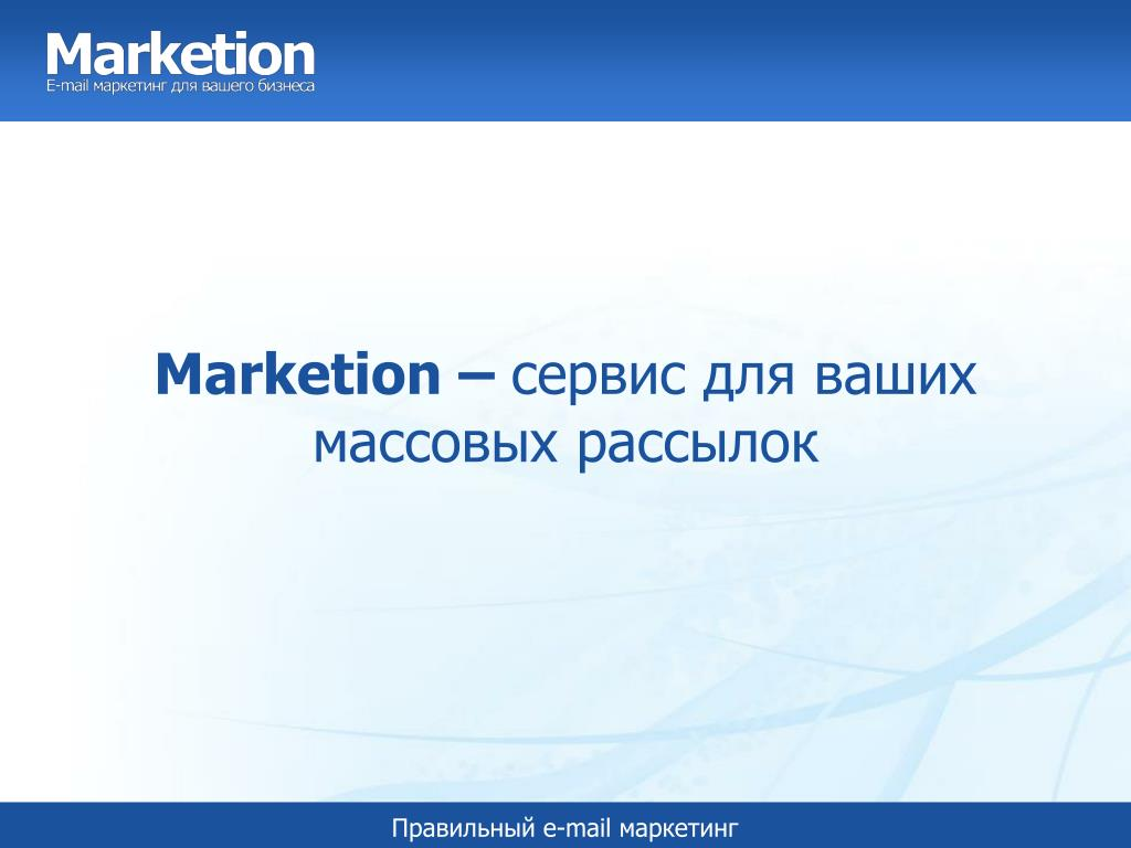 Marketion