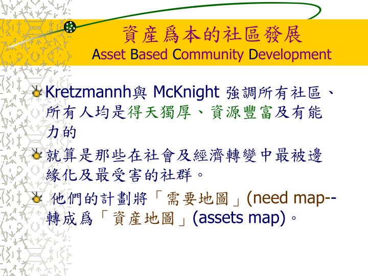資産爲本的社區發展