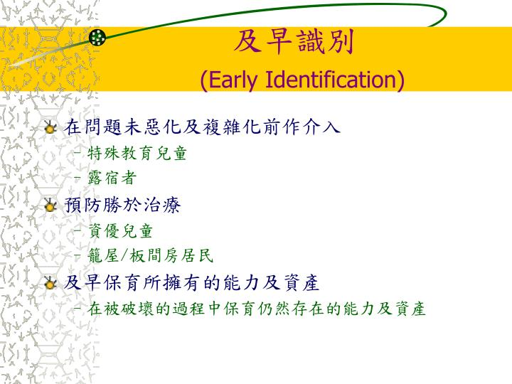 Early identification