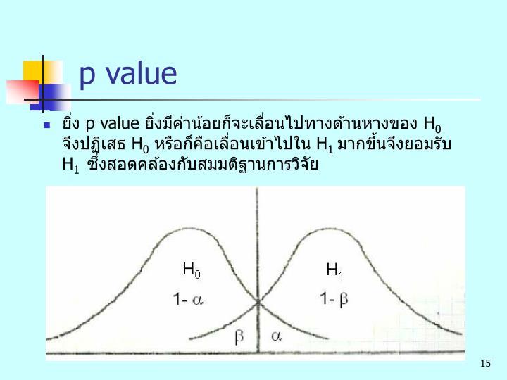 p value