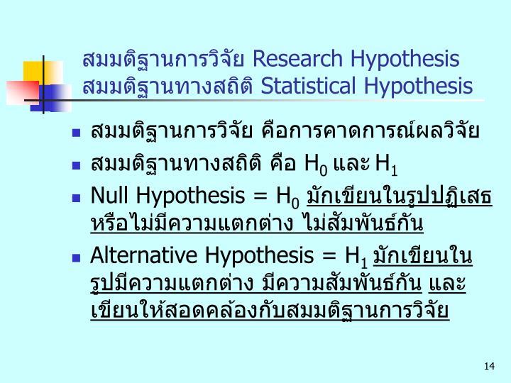สมมติฐานการวิจัย