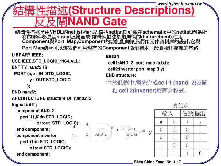結構性描述