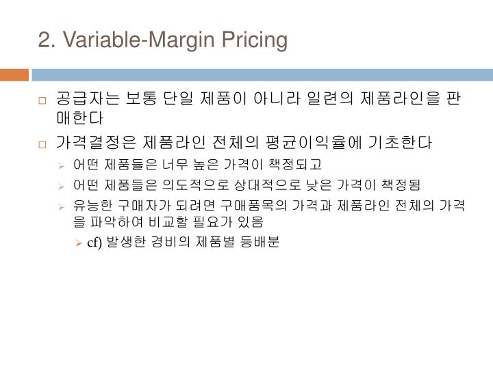 2. Variable-Margin Pricing