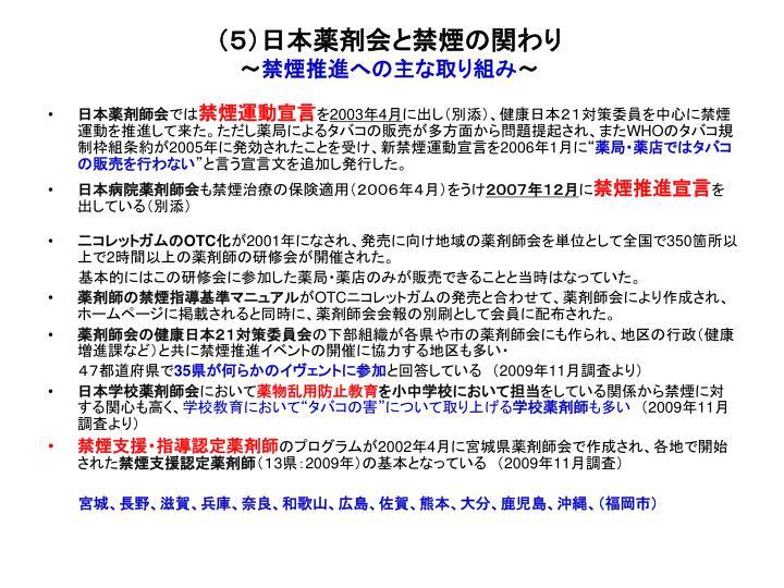 (5)日本薬剤会と禁煙の関わり