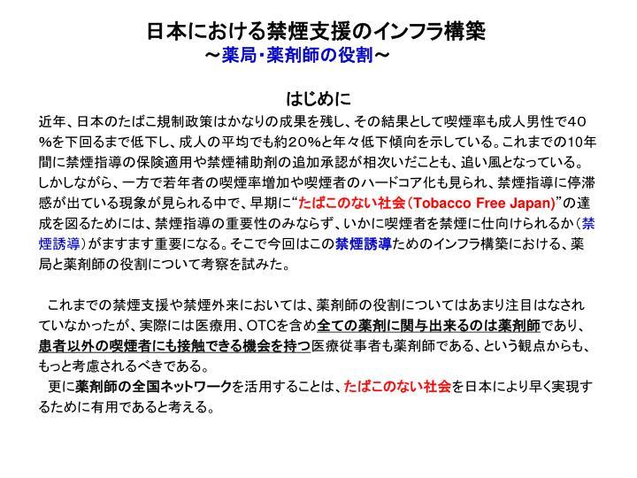 日本における禁煙支援のインフラ構築