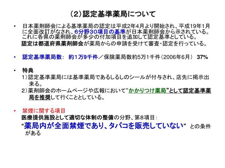 (2)認定基準薬局について