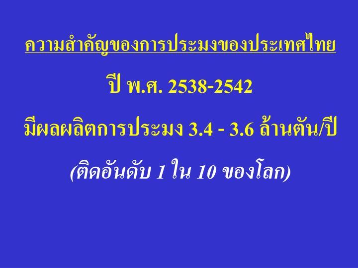 ความสำคัญของการประมงของประเทศไทย