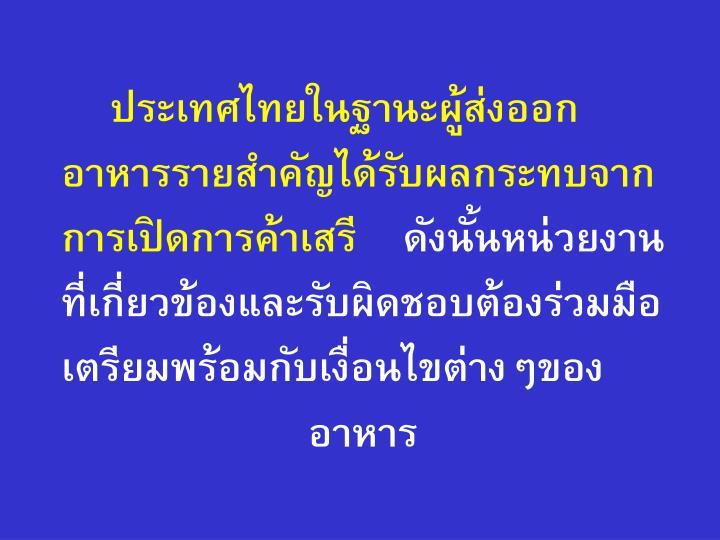 ประเทศไทยในฐานะผู้ส่งออกอาหารรายสำคัญได้รับผลกระทบจากการเปิดการค้าเสรี