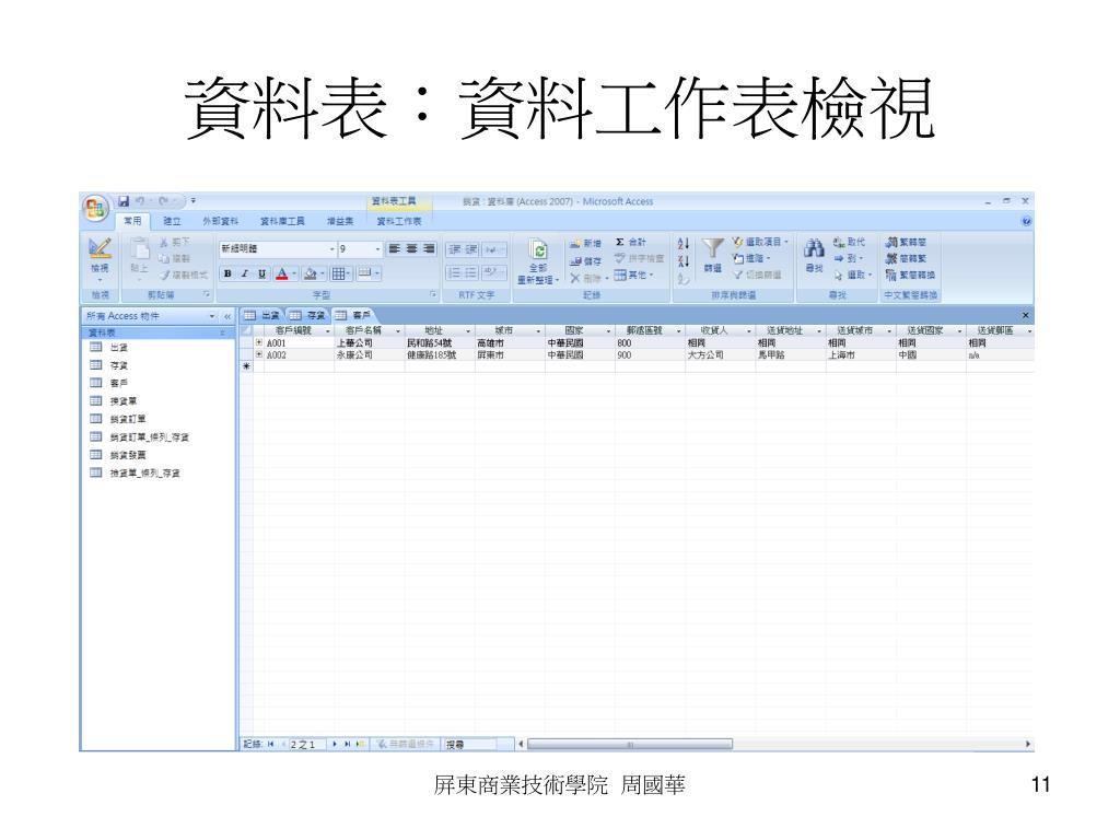 資料表:資料工作表檢視