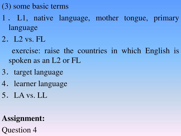 (3) some basic terms