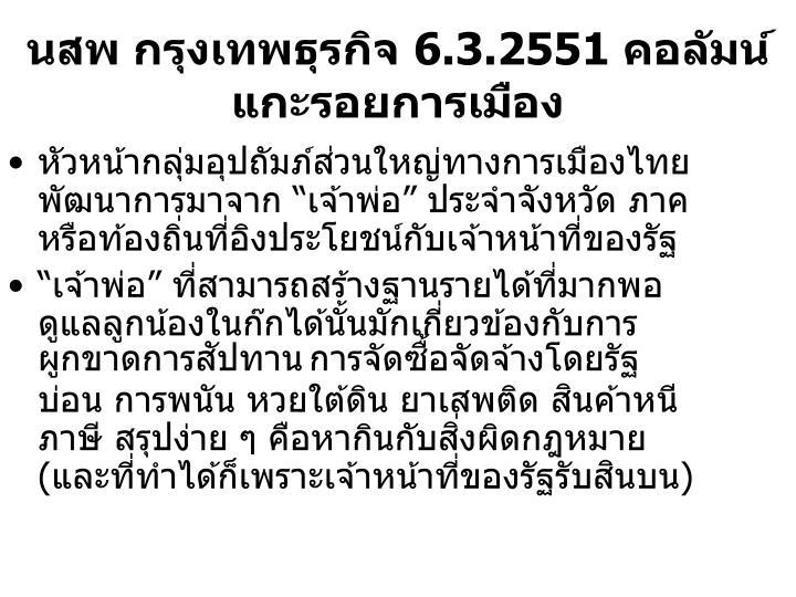 นสพ กรุงเทพธุรกิจ 6.3.2551 คอลัมน์แกะรอยการเมือง