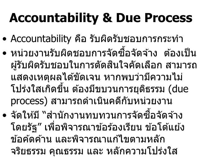 Accountability & Due Process