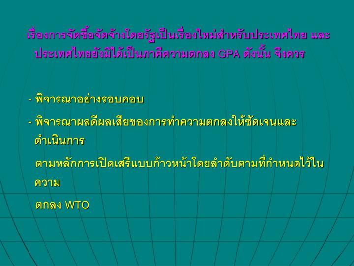 เรื่องการจัดซื้อจัดจ้างโดยรัฐเป็นเรื่องใหม่สำหรับประเทศไทย และประเทศไทยยังมิได้เป็นภาคีความตกลง