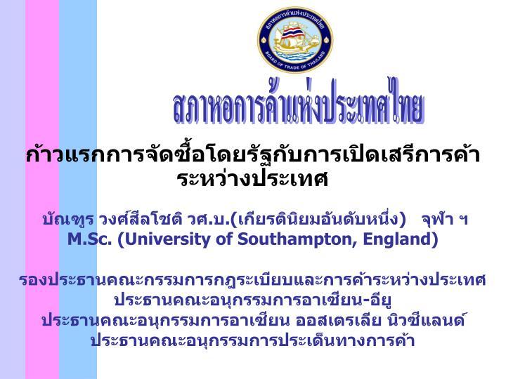 สภาหอการค้าแห่งประเทศไทย