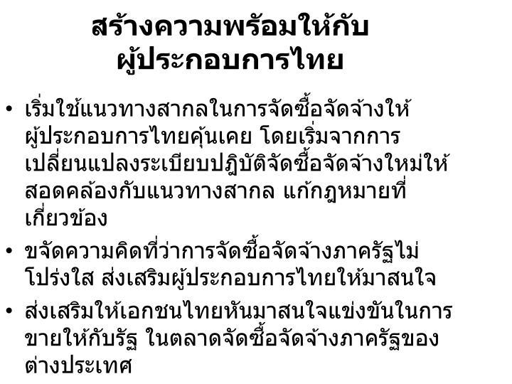 สร้างความพรัอมให้กับผู้ประกอบการไทย