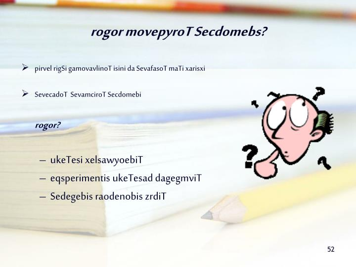 rogor movepyroT Secdomebs?