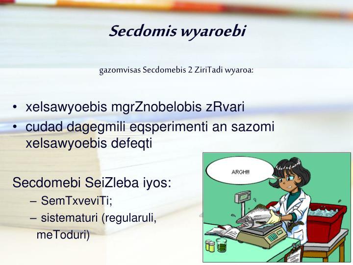 Secdomis wyaroebi