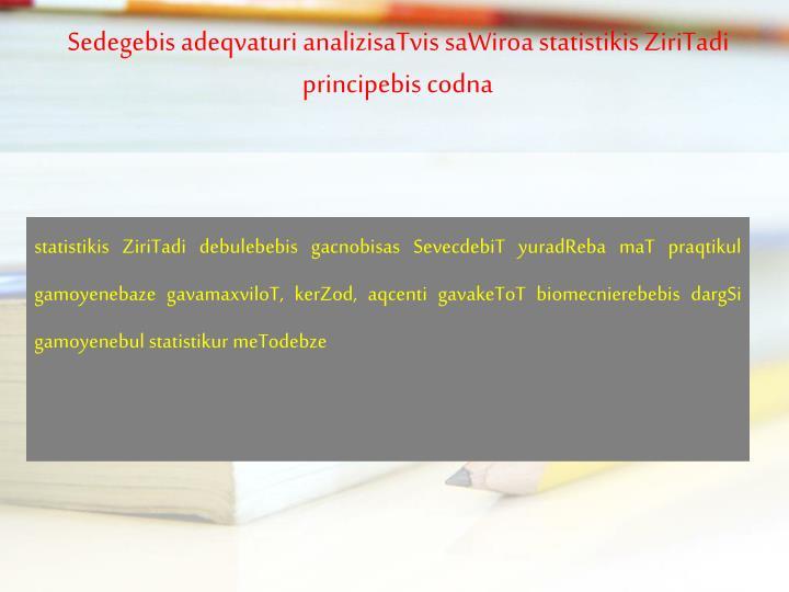 Sedegebis adeqvaturi analizisaTvis saWiroa statistikis ZiriTadi principebis codna