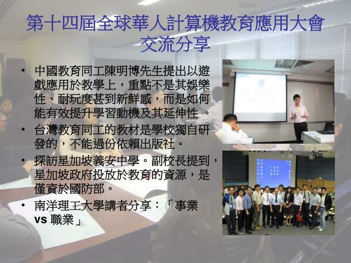 第十四屆全球華人計算機教育應用大會