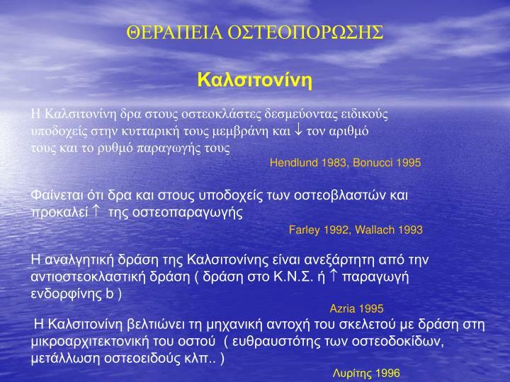 ΘΕΡΑΠΕΙΑ ΟΣΤΕΟΠΟΡΩΣΗΣ
