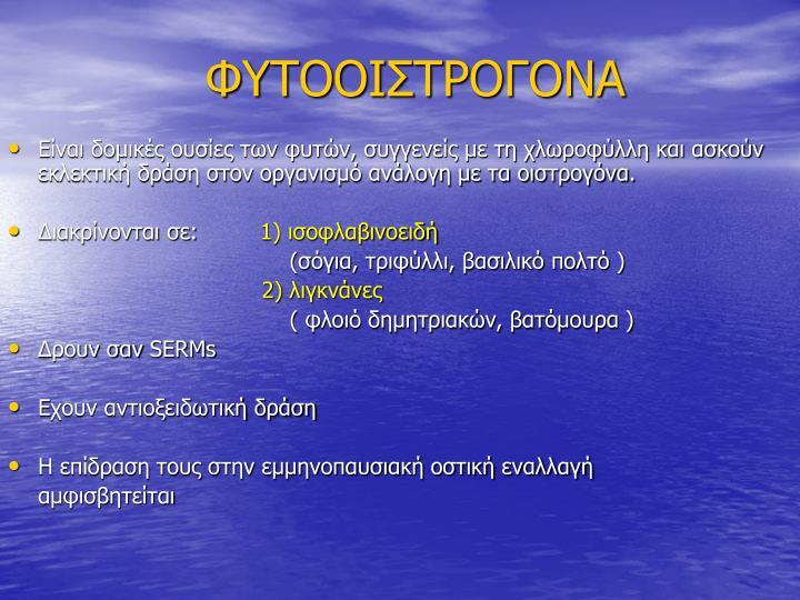 ΦΥΤΟΟΙΣΤΡΟΓΟΝΑ