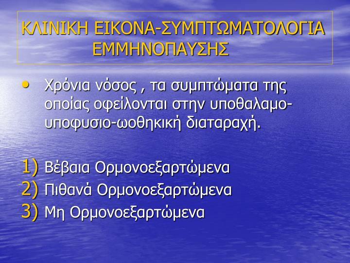 ΚΛΙΝΙΚΗ ΕΙΚΟΝΑ-ΣΥΜΠΤΩΜΑΤΟΛΟΓΙΑ