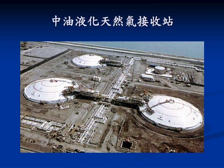 中油液化天然氣接收站