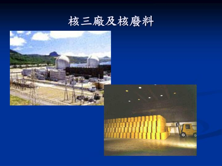 核三廠及核廢料