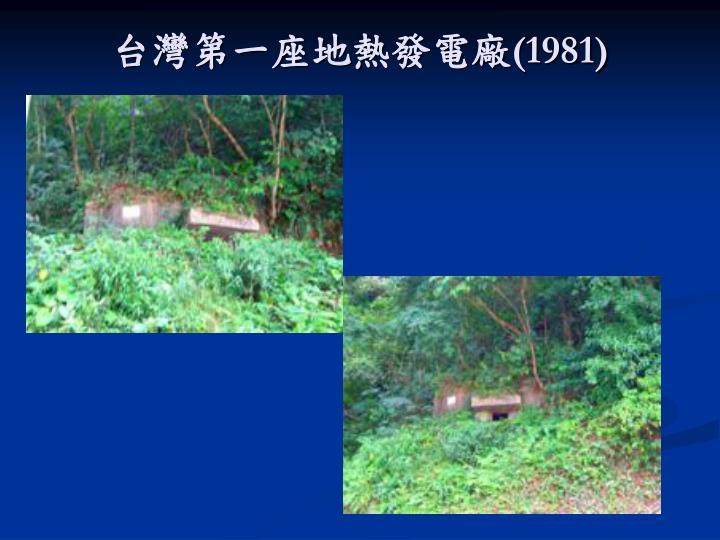 台灣第一座地熱發電廠