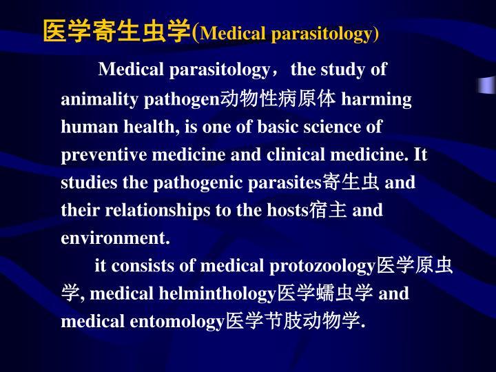 医学寄生虫学