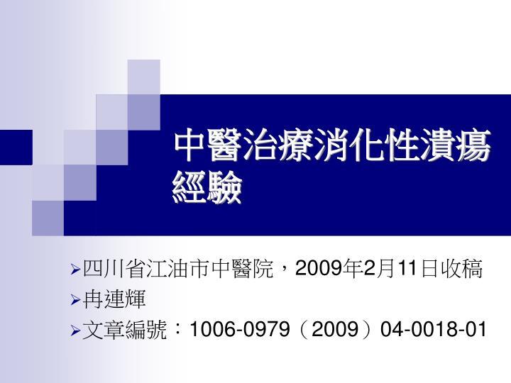中醫治療消化性潰瘍經驗